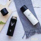韓版黑白簡約不銹鋼保溫杯男女學生創意情侶簡約清新便攜水杯子 QG5541『東京潮流』