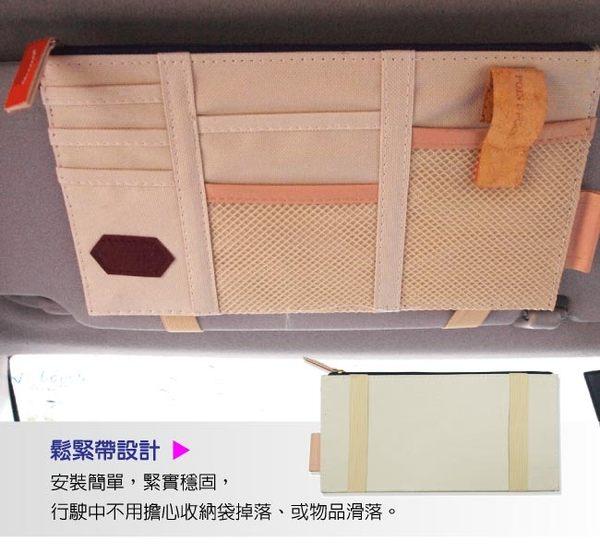 車用遮陽板多功能收納袋 【亞克】