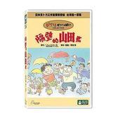 隔壁的山田君 DVD【宮崎駿 吉卜力動畫限時7折】(OS小舖)