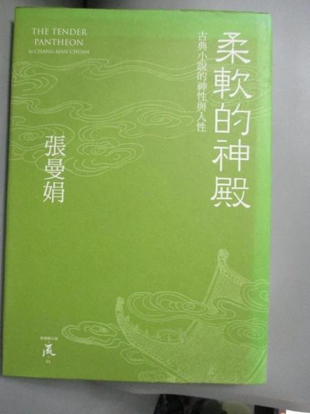 【書寶二手書T3/言情小說_A41】柔軟的神殿-古典小說的神性與人性_張曼娟