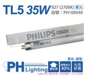 (40入)PHILIPS飛利浦 TL5 35W 827 2700K 黃光 三波長T5日光燈管 歐洲製_PH100040