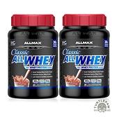 【ALLMAX】奧美仕ALLWHEY CLASSIC經典乳清蛋白巧克力口味2瓶組(907公克/瓶)效期2022/08/31