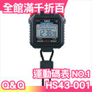 日本 運動碼表NO.1 Q&Q 碼表 路跑 跑馬 馬拉松 鐵人三項 HS43-001【小福部屋】