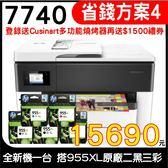 【搭955XL二黑三彩  登錄送Cusinart多功能燒烤器再送禮券】HP Officejet Pro 7740 A3商用噴墨多功能事務機