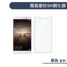 磨砂 霧面 華為 Mate 9 5.9吋 9H 鋼化玻璃 手機 螢幕保護貼 防指紋 玻璃貼