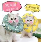 伊麗莎白圈軟布寵物貓咪伊利沙白防舔頭套恥辱項圈貓脖圈絕育用品 快速出貨
