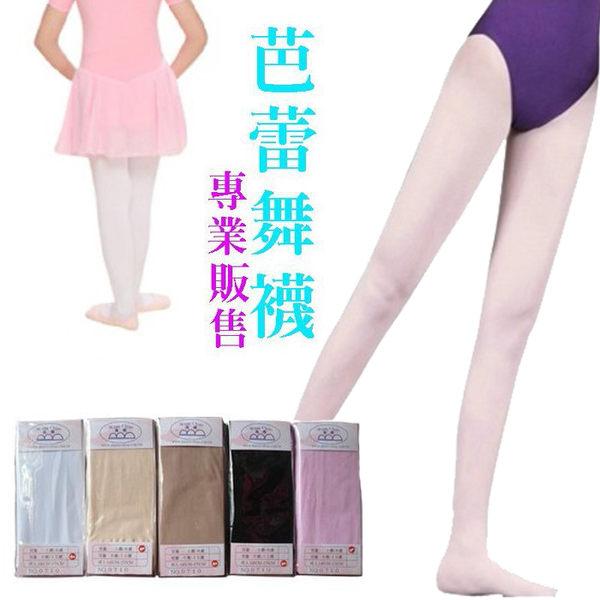 小白兔舞蹈休閒生活館-纖維細不勾絲芭蕾舞襪韻律舞襪小朋友成人芭蕾襪韻律襪成人舞襪兒童舞襪
