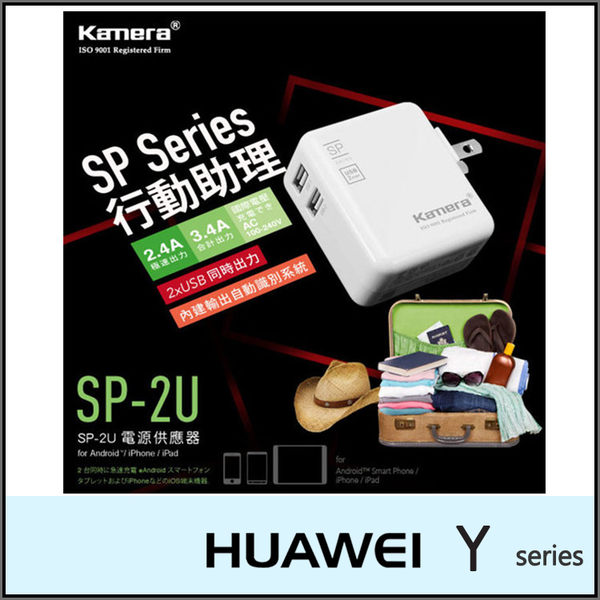 ◇佳美能 Kamera SP-2U 2 Port USB 電源供應器/充電器/華為 HUAWEI Y6/Y210/Y210D/Y220/Y300/Y320/Y320D/Y511