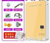 加強安全版斯科邦即熱式電熱水器電家用小型速熱洗澡衛生間迷你壁掛恒溫淋浴QM   圖拉斯3C百貨