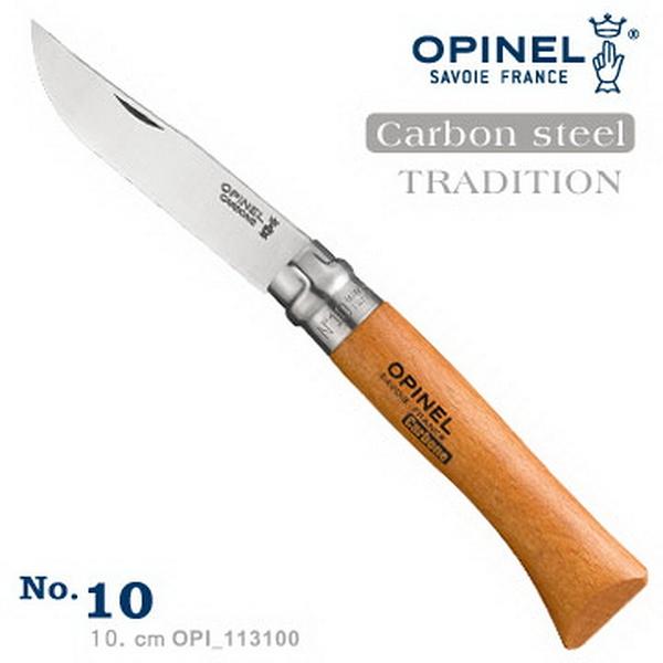 法國OPINEL No.010 碳鋼折刀/櫸木刀柄(公司貨)#113100