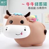 存錢罐 創意卡通牛牛存錢罐兒童防摔儲蓄罐送男女孩可愛創意生日禮物擺件