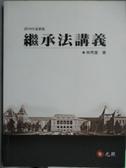 【書寶二手書T7/大學法學_QGG】繼承法講義6/e_林秀雄