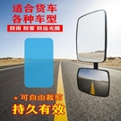 大貨車後視鏡防雨貼膜倒車鏡反光鏡汽車全屏塊側窗車窗防水防霧膜 【618特惠】