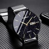 男士手錶 新款星空手錶男士黑科技防水潮流全自動機械錶男錶石英錶學生 快速出貨