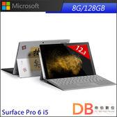 微軟 Surface Pro 6 12.3吋 i5 8G/128G Win10 平板電腦故宮限量組(6期0利率)