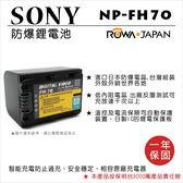 攝彩@樂華 FOR Sony NP-FH70 相機電池 鋰電池 防爆 原廠充電器可充 保固一年