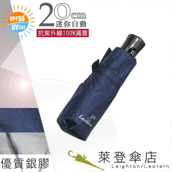 陽傘 萊登傘 抗UV 防曬 迷你自動傘 防風抗斷 自動開合 銀膠 便攜 Leotern(深藍)