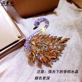 韓國奢華水晶鋯石天鵝胸針女高檔胸花西服別針大衣配飾禮物韓國「多色小屋」
