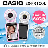 CASIO FR100L【24H快速出貨】 送64G卡+行動電源+日韓背帶  超廣角 可潛水  運動攝影相機 公司貨