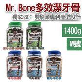 【贈袋裝360克不挑款】★【單桶】Mr.Bone 多效潔牙骨  -五種口味 (M號) 【家庭號桶裝1400g】