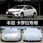 一汽豐田新卡羅拉專用車衣 隔熱厚防曬防雨防塵遮陽汽車車罩車套ATF「青木鋪子」
