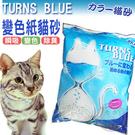 【培菓平價寵物網】Kit》TURNS BLUE會變色紙貓砂7L (使用後會呈現藍色)