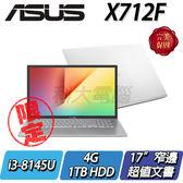【ASUS華碩】【零利率】X712FA-0068S8145U  星空灰 ◢17吋輕薄超值文書機 ◣