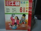 【書寶二手書T2/少年童書_QIV】小牛頓_61~65期間_共5本合售_鋁的故事等