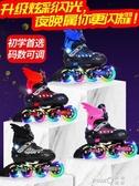 聰捷溜冰鞋兒童全套套裝旱冰輪滑男童男孩女童小孩初學者可調專業   (pink Q 時尚女裝)