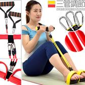 可調式3三管腳踏拉繩拉力器.拉力繩拉力帶.彈力繩彈力帶.健腹機健腹器擴胸器.運動健身器材.推薦