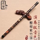 永華一節紫竹笛子樂器專業演奏考級竹笛調成人初學古風橫笛AQ 有緣生活館