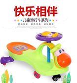 兒童扭扭車搖擺車靜音輪閃光輪1-3-6歲帶音樂萬向輪寶寶玩具車車YXS『小宅妮時尚』