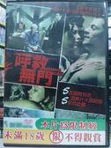 挖寶二手片-Y87-084-正版DVD-電影【呼救無門】-好萊塢頂尖團隊聯手嚇破你膽