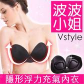 Vstyle 波波小姐 隱形浮力內衣隱形胸罩【SBA17】☆雙兒網☆
