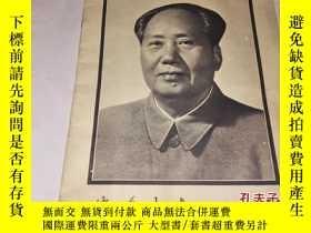 二手書博民逛書店《安徽畫報》1976第五期罕見偉大的領袖和導師毛澤東主席永垂不朽