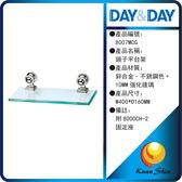day&day日日家居生活精品 8007MCG 鏡子平台架