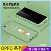 卡通情侶款 OPPO R11 R11S R9 R9S plus 手機殼 同款螢幕貼 全包邊防摔殼 保護殼保護套 磨砂軟殼