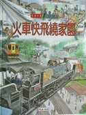 【書寶二手書T5/少年童書_QFM】火車快飛繞家園_許雅芬
