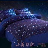 磨毛學生宿舍創意個性星空床上用品四件套 YX2447『小美日記』