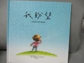 【書寶二手書T6/少年童書_YEW】我盼望……_艾美.克蘿思.羅森朵,  陳信宏