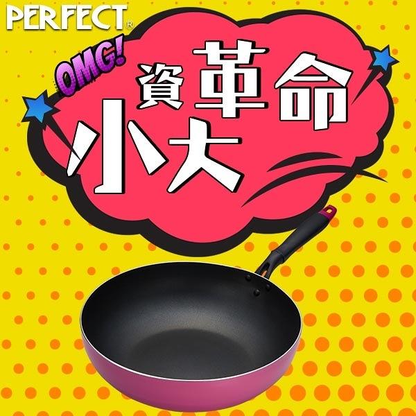 ↙小資族必Buy↙理想品味日式不沾炒煮鍋-32cm/炒鍋/煮鍋《PERFECT 理想》