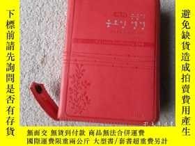 二手書博民逛書店Big罕見Letter Good Morning Bible (