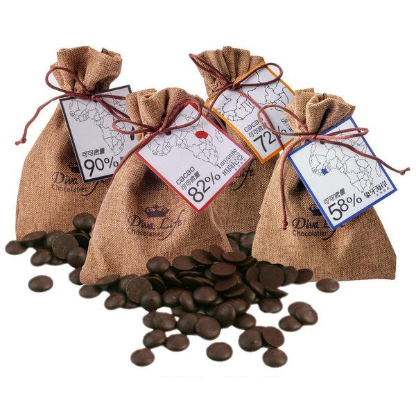 【Diva Life】鈕扣巧克力麻布袋 4包裝(比利時純巧克力)