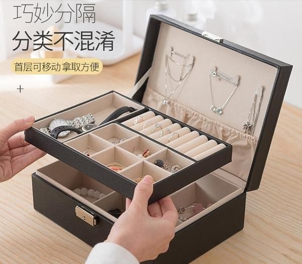 首飾盒 耳釘耳環項鏈收納盒飾品首飾盒子大容量簡約耳飾品耳墜整理盒家用 雙十二