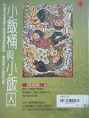 【書寶二手書T1/一般小說_NEJ】小飯桶與小飯囚_顏崑陽/著