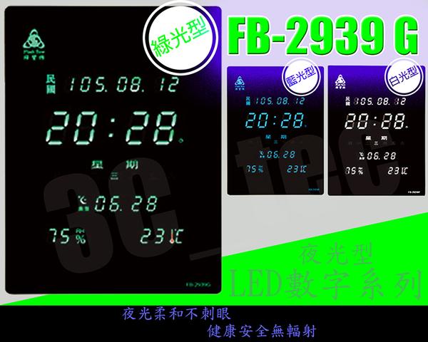 Flash Bow 鋒寶 FB-2939G 綠光型/夜光型  LED萬年曆 電子日曆 電腦日曆
