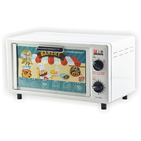 『SUNHOW』☆上豪 8公升雙旋鈕電烤箱 OV-0885 / OV0885 **免運費**