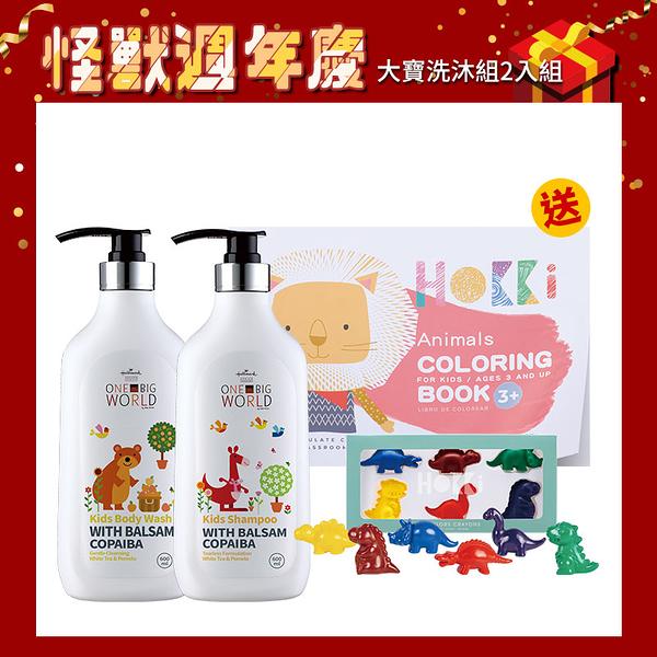 Hallmark合瑪克 怪獸週年慶 大寶洗沐2入組【BG Shop】童話洗髮/沐浴x2