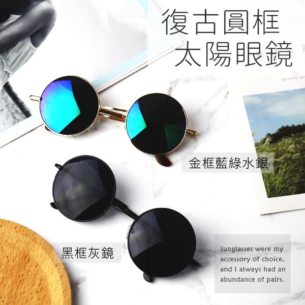 【櫻桃飾品】復古圓框太子鏡太陽眼鏡 墨鏡 801  【801】