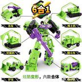 變形玩具金剛小力神大力神六合體組合工程車挖掘機機器人男孩模型 KV692 【野之旅】